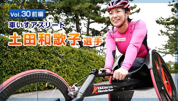 「土田和歌子選手は車椅子アスリート」の画像検索結果